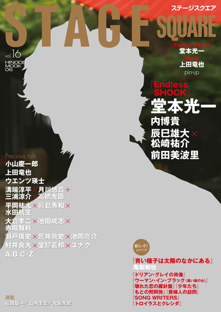 STAGE SQUARE vol.16 COVER:堂本光一