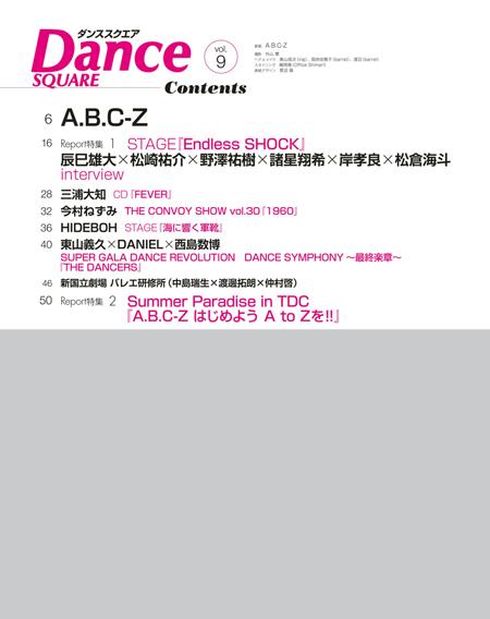 Dance SQUARE vol.9 COVER:A.B.C-Z