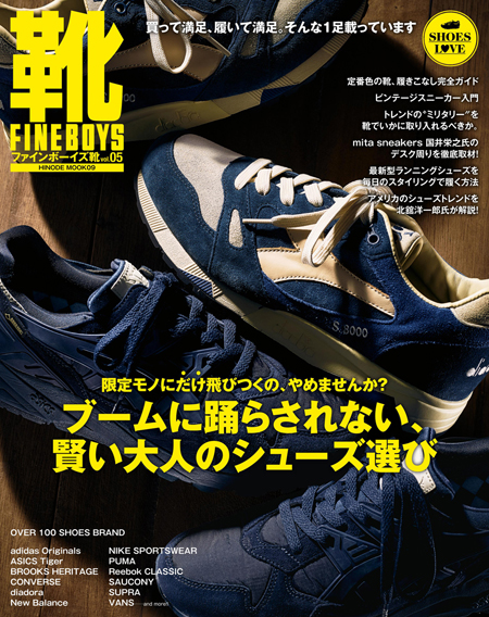 FINEBOYS靴 vol.05 ブームに踊らされない、賢い大人のシューズ選び