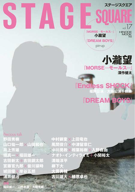 STAGE SQUARE vol.17 COVER:小瀧望