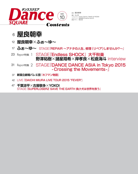 Dance SQUARE Vol.10 COVER:屋良朝幸