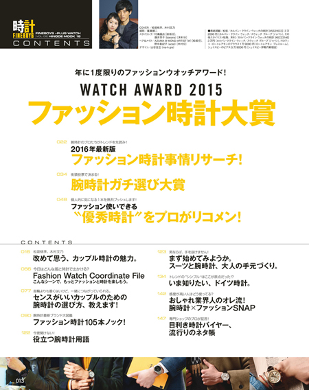 FINEBOYS時計 Vol.09 ファッション時計大賞<br/>COVER:松坂桃李、木村文乃