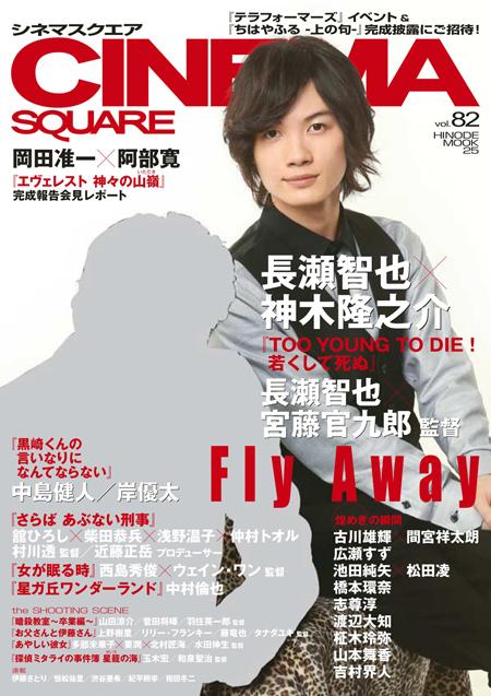日之出出版 CINEMA SQUARE[シネマスクエア]vol.82 表紙
