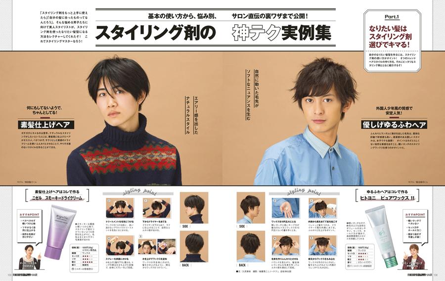 おしゃれヘアカタログ2016SPRING COVER:橋本良亮(A.B.C-Z)