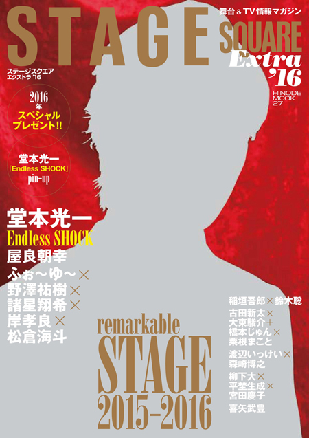 STAGE SQUARE Extra'16 COVER:堂本光一