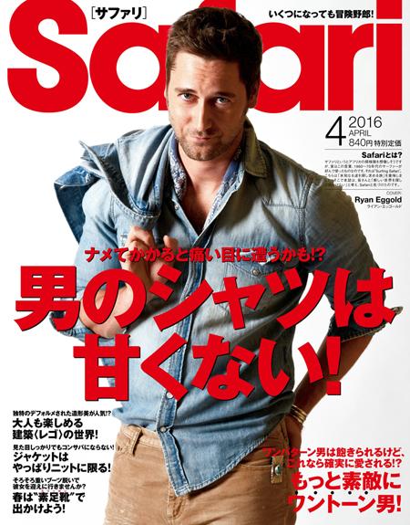 日之出出版 Safari[サファリ]2016年4月号 表紙小