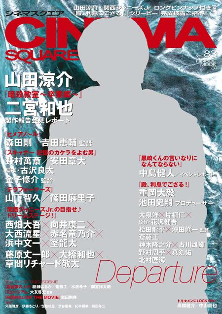 日之出出版 CINEMA SQUARE[シネマスクエア]vol.83 表紙小
