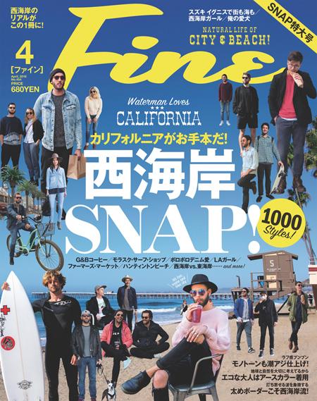 日之出出版 Fine[ファイン]2016年4月号 表紙小