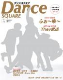 日之出出版 ダンススクエア