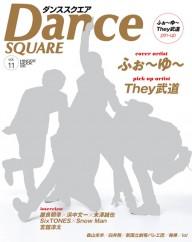 ふぉ~ゆ~ Dance SQUARE[ダンススクエア]vol.11 表紙