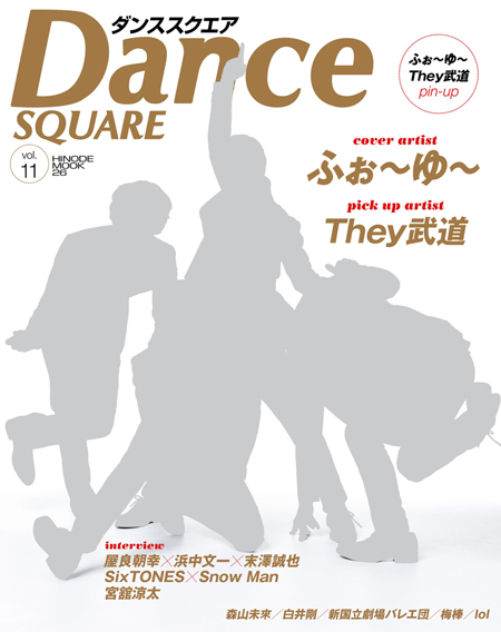 日之出出版 Dance SQUARE[ダンススクエア]vol.11 表紙小