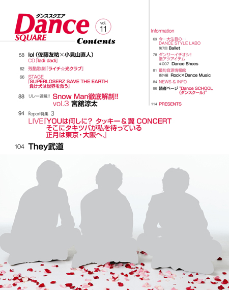 Dance SQUARE vol.11 COVER:ふぉ~ゆ~