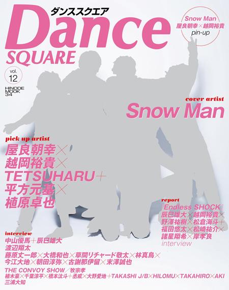 日之出出版 Dance SQUARE[ダンススクエア]vol.12 表紙小