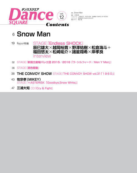 Dance SQUARE Vol.12 COVER:Snow Man