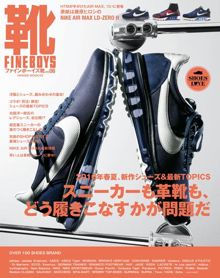 FINEBOYS靴 vol.6 スニーカーも革靴も、どう履きこなすかが問題だ