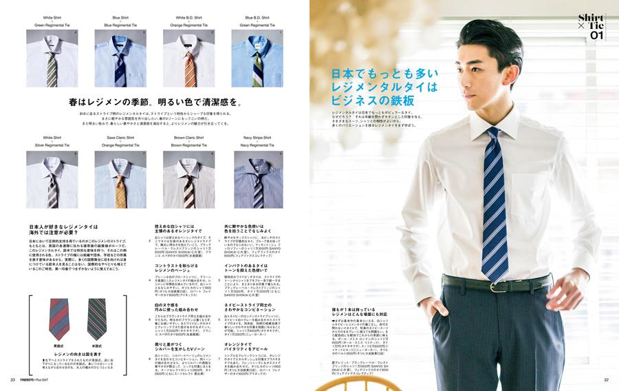 レジメンタルタイ FINEBOYS +plus SUIT[ファインボーイズ・プラス・スーツ]vol.25
