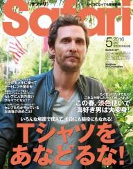 マシュー・マコノヒー Safari[サファリ]2016年5月号 表紙
