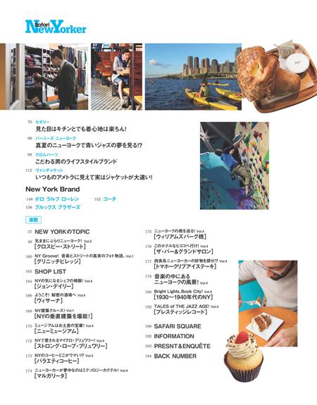 Safari New Yorker Vol.5 ニューヨークと東京、再発見。