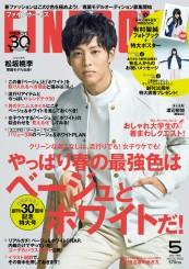 松坂桃李 FINEBOYS[ファインボーイズ]2016年5月号 表紙