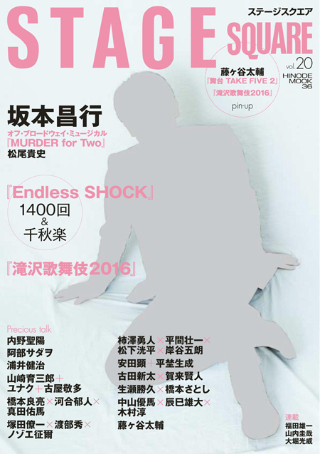 STAGE SQUARE vol.20 COVER:坂本昌行