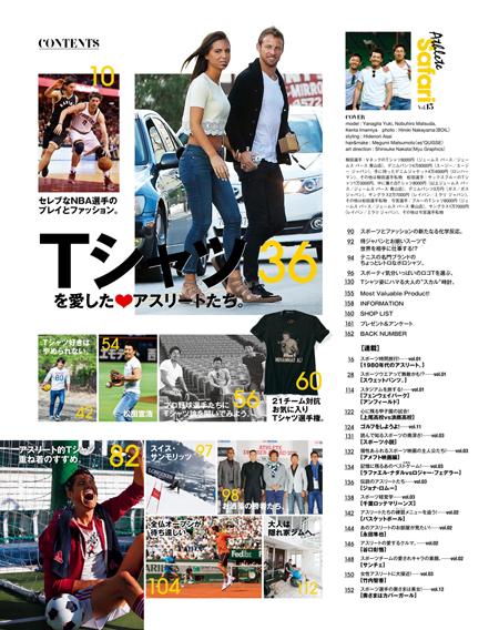 Athlete Safari Vol.15  Tシャツを愛したアスリートたち<br/>COVER:松田宣浩、柳田悠岐、今宮健太