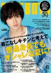 山﨑賢人 FINEBOYS[ファインボーイズ]2016年6月号 表紙