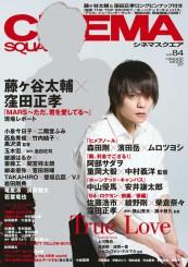藤ヶ谷太輔 窪田正孝 CINEMA SQUARE[シネマスクエア]vol.84 表紙