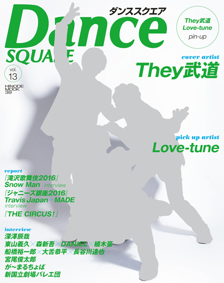 Dance SQUARE Vol.13 COVER:They武道