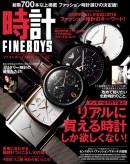 FINEBOYS時計[ファインボーイズ時計]VOL.10 表紙 リアルに買える時計しか欲しくない!
