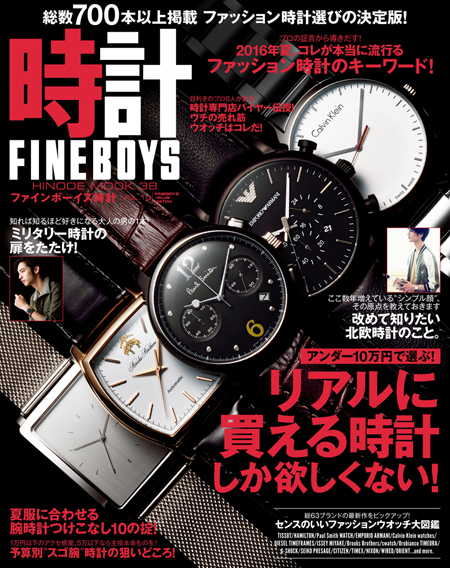 日之出出版 FINEBOYS時計[ファインボーイズ時計]VOL.10 表紙小