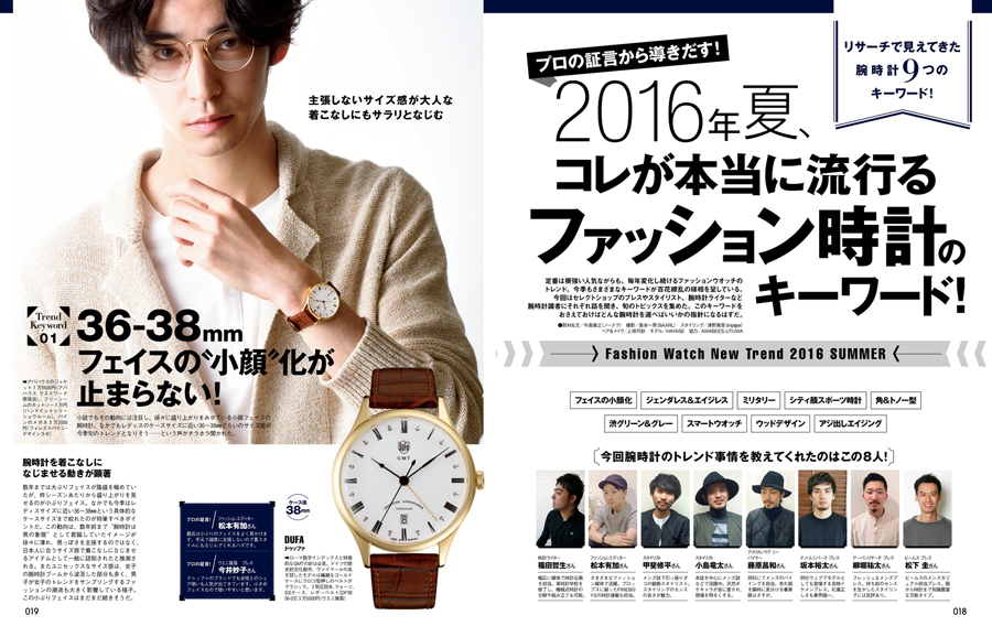 FINEBOYS時計 Vol.10  リアルに買える時計しか欲しくない!