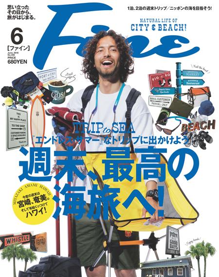 日之出出版 Fine[ファイン]2016年6月号 表紙小