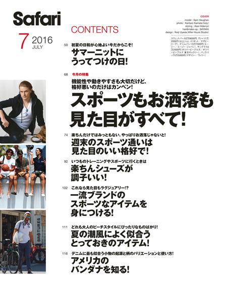 日之出出版 Safari[サファリ]2016年7月号 目次(1)