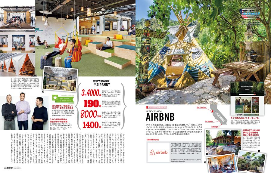 AIRBNB Safari[サファリ]2016年7月号 P224-P225