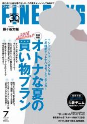 藤ヶ谷太輔 FINEBOYS[ファインボーイズ]2016年7月号 表紙