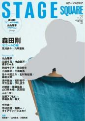 森田剛 STAGE SQUARE[ステージスクエア]vol.21 表紙