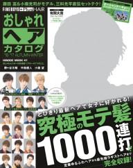 有岡大貴 FINEBOYS Plus Hair おしゃれヘアカタログ '16-'17秋冬号 表紙