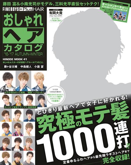日之出出版 FINEBOYS Plus Hair おしゃれヘアカタログ '16-'17秋冬号 表紙小サイズ