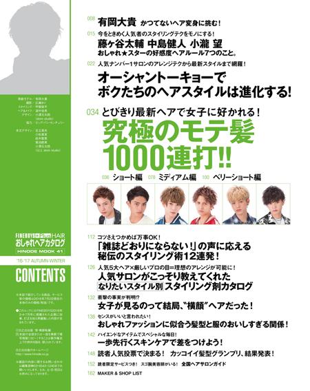 おしゃれヘアカタログ '16-'17秋冬 究極のモテ髪1000連打!!<br/>COVER:有岡大貴