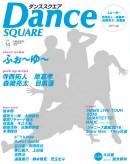 日之出出版 Dance SQUARE[ダンススクエア]vol.14 表紙