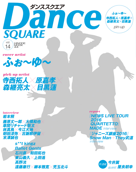 Dance SQUARE vol.14 COVER:ふぉ~ゆ~