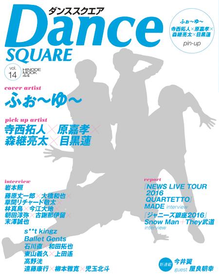ふぉ~ゆ~ Dance SQUARE[ダンススクエア]vol.14 表紙