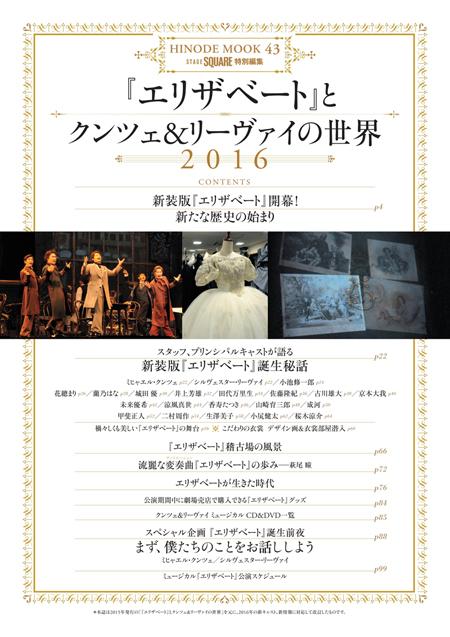 『エリザベート』とクンツェ&リーヴァイの世界2016 STAGE SQUARE特別編集