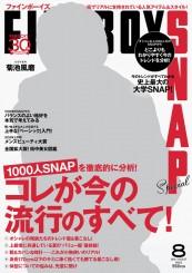 菊池風磨 FINEBOYS[ファインボーイズ]2016年8月号 表紙