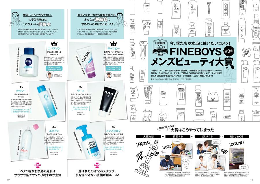 メンズビューティ大賞 FINEBOYS[ファインボーイズ]2016年8月号