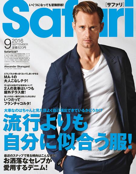日之出出版 Safari[サファリ]2016年9月号 表紙小サイズ