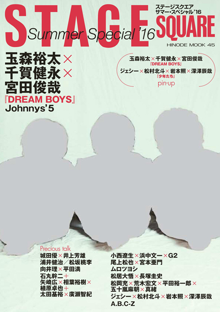 STAGE SQUARE Summer Special'16 COVER:玉森裕太、千賀健永、宮田俊哉