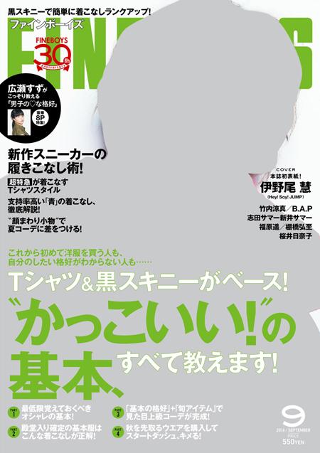 日之出出版 FINEBOYS[ファインボーイズ]2016年9月号 表紙小サイズ