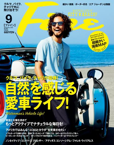 日之出出版 Fine[ファイン]2016年9月号 表紙小サイズ