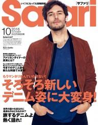 サム・クラフリン Safari[サファリ]2016年10月号 表紙